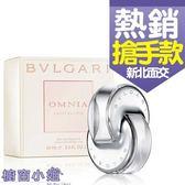 BVLGARI Omnia Crystalline 寶格麗亞洲典藏版晶澈女性淡香水 小香 5ML