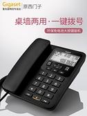 電話機集怡嘉/原西門子DA160固定電話機辦公室 座機 家用壁掛式有線固話 晶彩 99免運