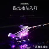 遙控飛機 無人直升機耐摔懸浮充電動男孩飛行器航模兒童玩具 zh7079【歐爸生活館】