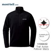 【速捷戶外】日本 mont-bell 1106632 TRAIL ACTION 男彈性保暖刷毛中層衣(黑),登山,健行,montbell
