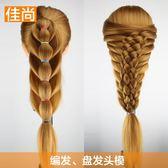 練習編髪假人頭魔頭 假髪模特頭模型頭模編髪盤髪 化妝造型髪量多 潮先生 igo