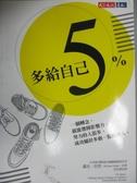 【書寶二手書T5/心理_MRA】多給自己5%_邁克.亞登,  許恬寧