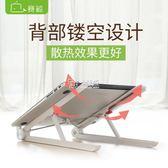 散熱座 蘋果電腦筆記本升降支架托桌面增高散熱抬高底座便攜 卡菲婭