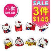 Hello Kitty夾子 立體造型塑膠夾/文書夾/夾子 共有8款(隨機出貨) [喜愛屋]