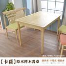 【班尼斯國際名床】~【卡蘿】原木梣木餐桌天然實木餐桌 122*82*75cm