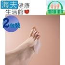 MAKIDA四肢護具(未滅菌)【海夫健康生活館】吉博 小指內翻墊 雙包裝(SF530)