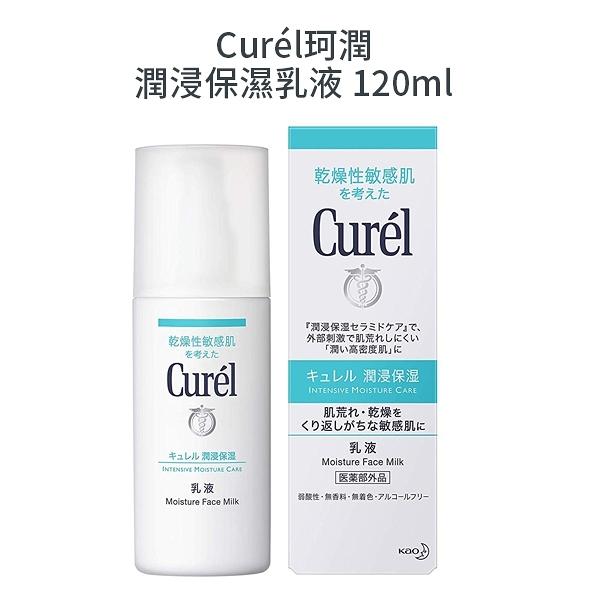 Curel 珂潤 潤浸保濕乳液 120ml 盒裝公司貨【小紅帽美妝】