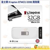 金士頓 Kingston DTMC3 32GB DataTraveler Micro 3.1 USB 隨身碟 32G