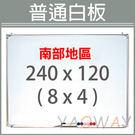 【耀偉】普通白板240*120 (8x4...