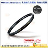 @3C柑仔店@日本製 MARUMI EXUS SOLID 46mm 七倍特級強化保護鏡 防潑水 抗油墨 超薄框