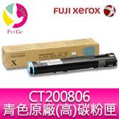 富士全錄 FujiXerox DocuPrint CT200806 原廠原裝青綠色高容量碳粉 適用 DocuPrint C3055DX 雷射印表機