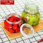 密封罐食品果醬酵素瓶腌制蜂蜜檸檬瓶泡酒泡菜壇子茶葉儲物罐