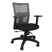 邏爵LOGIS~雙煋護腰電腦椅 辦公椅 主管椅 台灣製 椅子 書桌椅【662NW】