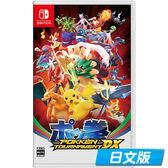 【軟體世界】NS 任天堂 Nintendo Switch 寶可拳 DX (日文版)