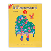 小叮噹的店- DM010《日本DOREMI》快樂的鋼琴聯彈曲集-1