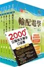 免運【鼎文公職】6D02-2021年台電...