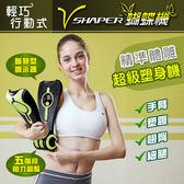 【Body Action洛克馬】V Shaper蝴蝶機 輕巧超級塑身機 活力綠