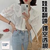 EASON SHOP(GQ1531)韓版氣質純色蕾絲鏤空透視短版單排釦波浪娃娃領燈籠泡泡袖短袖襯衫女上衣服外搭