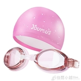 泳鏡泳帽套裝男女游泳眼鏡高清防水防霧大框潛水成人兒童裝備 格蘭小舖