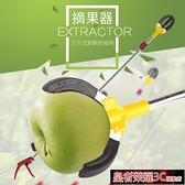 摘果器 高空換燈器高空摘果器新品換燈泡神器安裝器取燈泡摘果蘋果3抓2米YTL