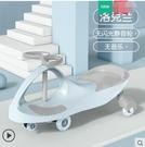 兒童扭扭車寶寶玩具滑行萬向輪