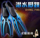 橡膠蛙鞋水翼導流潛水蛙鞋超韌性硅膠游泳長腳蹼浮潛腳蹼 全館免運