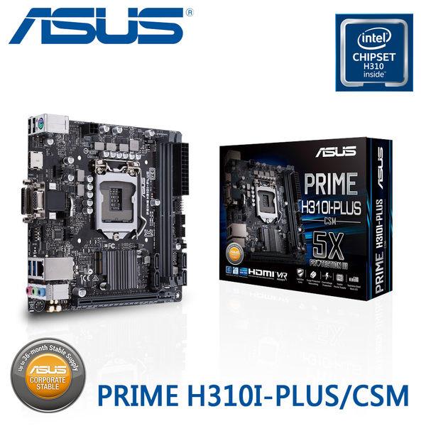【免運費】ASUS 華碩 PRIME H310I-PLUS/CSM 主機板 / H310晶片 / mini-ITX / 八代處理器專用