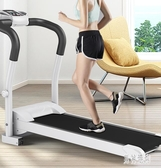 跑步機 家用款小型走步減肥超靜音室內迷你折疊健身房專用 QX15133 『男神港灣』