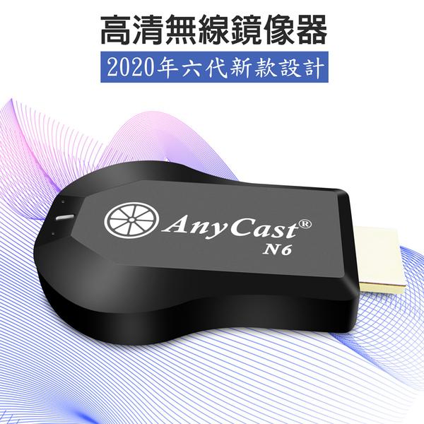 【2020年六代N6】飛輪款AnyCast全自動無線影音電視棒(送4大好禮)