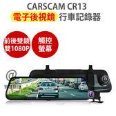 預購 CARSCAM CR13【送128G+E01三孔】電子後視鏡 全屏機 全螢幕 雙鏡頭 行車記錄器 電子後照鏡 流媒體