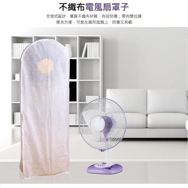 <特價出清>電風扇全包式無紡布風扇防塵罩 兩種尺寸任選【AE04199】i-Style居家生活