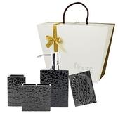 精品衛浴精裝禮盒組-時尚奢華黑色鱷魚紋