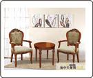 {{ 海中天休閒傢俱廣場 }} G-41 摩登時尚 房間椅組系列 A247-04 歐風房間椅組