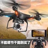 尾牙年貨 四軸無人機空拍飛行器高清專業超長續航