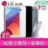 分期0利率 LG G6 4G/64G 5.7吋 雙卡智慧型手機 H871DS★經典組合★【加贈氣墊空壓殼+螢幕貼】