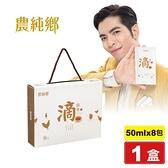農純鄉 常溫滴雞精 50mlX8入/盒 (無添加水 零脂肪 禮盒組 ) 專品藥局【2015871】