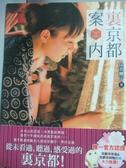 【書寶二手書T9/旅遊_YII】裏京都案內_抹茶糰子