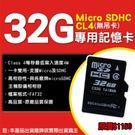 ✔ 32GB  Class10記憶卡
