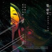 黃立雅 豎研室 台灣當代豎琴作品集 CD (OS小舖)
