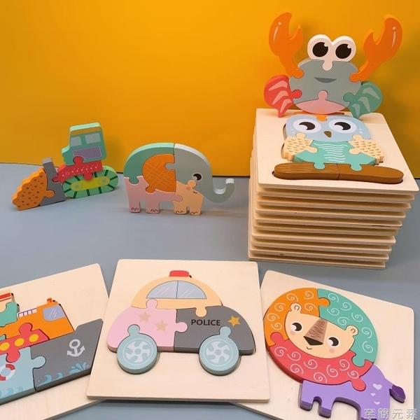嬰幼兒童早教木質立體拼圖1-2-3歲寶寶益智力開發玩具男女孩動腦 至簡元素
