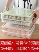 雞蛋盒餃子盒凍餃子家用裝放餃子的速凍盒冰箱保鮮收納盒雞蛋盒多層托盤 走心小賣場YYP