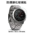 ☆愛思摩比☆Garmin fenix Chronos 酷龍 手錶鋼化玻璃貼 硬度 高硬度 高清晰 高透光 9H