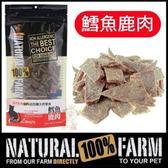 *KING WANG*自然牧場100%紐西蘭 Cat Lover貓咪專用天然零食《鱈魚鹿肉》65g