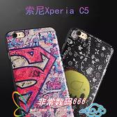 King*Shop~索尼xperia C5 Uitra手機殼C5蠶絲紋矽膠套e5553手機套c5彩繪軟殼