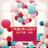氣球裝飾婚房婚禮浪漫生日佈置結婚用品氣球兒童派對多款