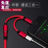 蘋果7耳機轉接頭聽歌通話iphone7轉換器plus充電7p二合一轉接線X