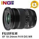 【6期0利率】Fujifilm XF10-24mm F4 R OIS WR 恆昶公司貨 WR新版 富士 XF 10-24mm