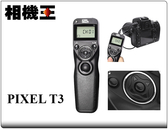 ★相機王★PIXEL T3 / DC0 有線定時遙控器〔Nikon D810 D500 適用適用〕電子快門線