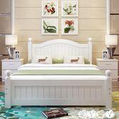 簡約床 簡約現代實木床白色鬆木1.8米雙人床1.5m單人床1.2兒童歐式床主臥 【全館9折】