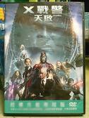 影音專賣店-J10-051-正版DVD【X戰警-天啟】-休傑克曼*珍妮佛羅倫斯